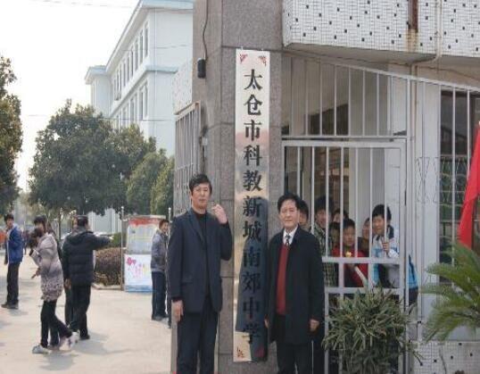 太仓市良辅中学