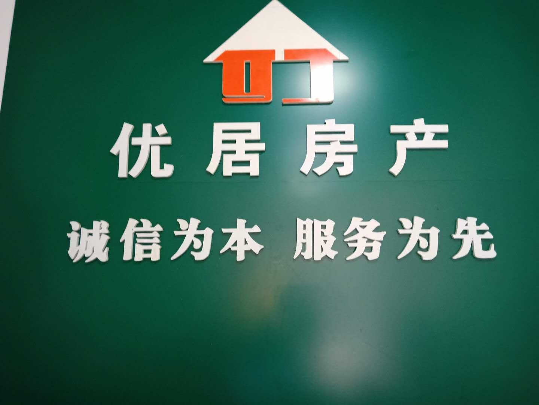 太仓市优居房产经纪有限公司