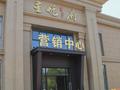 鑫悦星商业广场实景图