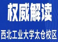 权威解读西北工业大学太仓校区!
