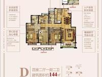 出售诺丁公馆4室2厅2卫144平米178万住宅