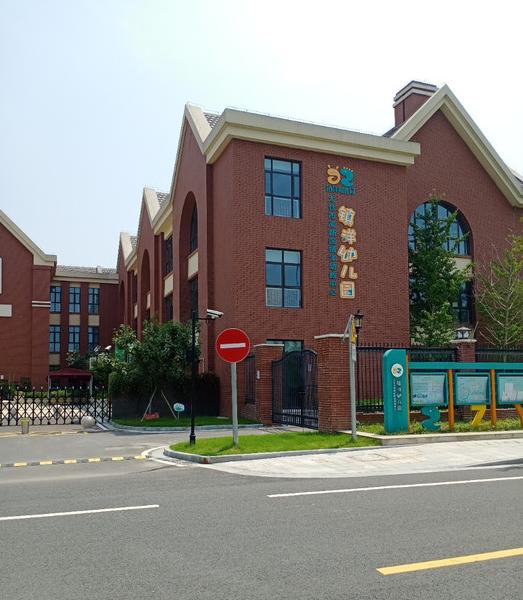 太仓市镇洋幼儿园