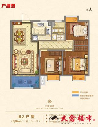2016.9更新89㎡/3室2厅1卫