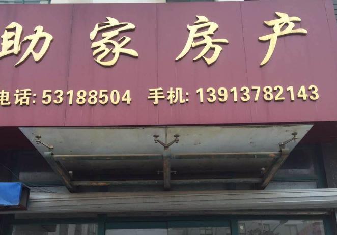 太仓助家房产经纪有限公司