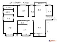 科教新城区上海公馆大平层毛坯出售