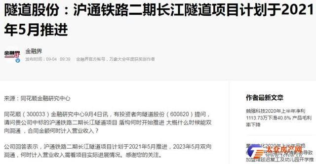 沪通铁路二期长江隧道计划2023年5月双向洞通