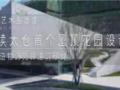 金科·旭辉悦章视频看房